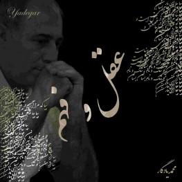 دانلود آهنگ محمد یادگار به نام عقل و فهم