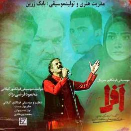 دانلود آهنگ محمود فرضی نژاد به نام تیتراژ سریال افرا