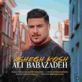 دانلود آهنگ علی بابازاده به نام عاشق کش