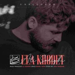 دانلود آهنگ علی صدیقی به نام الا خودت (آنپلاگد)