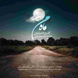 دانلود آهنگ امیرحسین حاج حسینی به نام ماه من