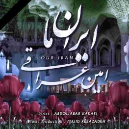 دانلود آهنگ آرمین عراقی به نام ایران ما