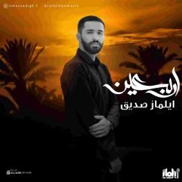 دانلود آهنگ ایلماز صدیق به نام اربعین