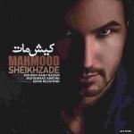 دانلود آهنگ محمود شیخ زاده به نام کیش مات