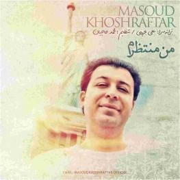 دانلود آهنگ مسعود خوش رفتار به نام من منتظرم