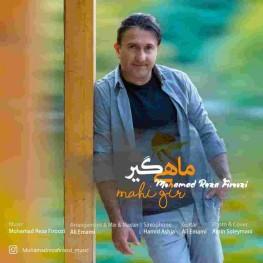دانلود آهنگ محمدرضا فیروزی به نام ماهیگیر