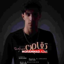 دانلود آهنگ محمد آذر به نام تقاص