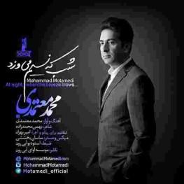 دانلود آهنگ محمد معتمدی به نام شب که نسیم میوزد