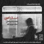 دانلود آهنگ محمدرضا چراغعلی به نام صد سال تنهایی