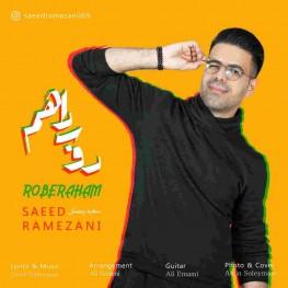 دانلود آهنگ سعید رمضانی به نام روبراهم