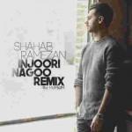 دانلود آهنگ شهاب رمضان به نام اینجوری نگو (ریمیکس)