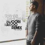 دانلود ریمیکس شهاب رمضان به نام اینجوری نگو (رمیکس)