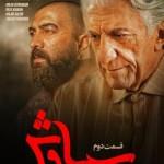 دانلود قانونی و حلال فیلم  قسمت 2 سیاوش