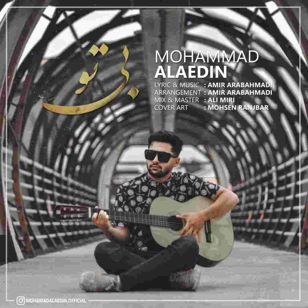 دانلود آهنگ محمد الدین به نام بی تو